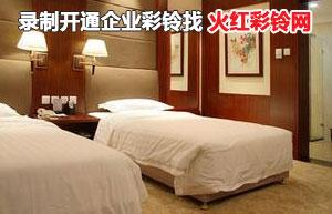 酒店管理及旅游企业彩铃录音稿