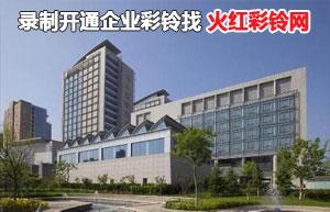 常青藤酒店管理公司企业彩铃广告词