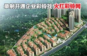 河北精塑房地产开发有限公司企业彩铃录音