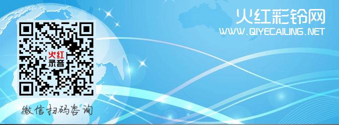 火红彩铃网企业彩铃专家