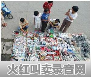 中国移动通信手机配件产品叫卖录音制作