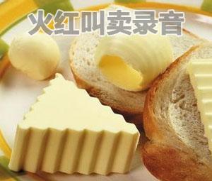 福润养生足道企业彩铃录音