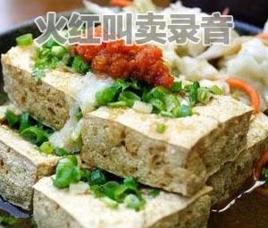 臭豆腐叫卖录音稿集锦-长沙臭豆腐、绍兴臭豆腐、台湾臭豆腐等