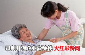 徐州市奔意家政事务所企业彩铃录音