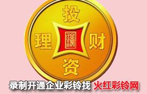 江苏徐州同创投资管理有限公司企业彩铃