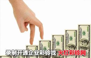 重庆市博钢信用担保有限公司企业彩铃制作