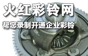 温州新春不锈钢五金厂企业彩铃录音模板