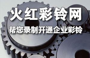 广东广前阀门有限公司企业彩铃广告词