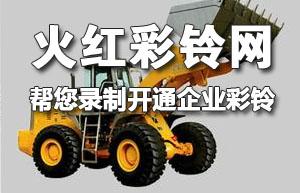 机械科技公司企业彩铃文稿