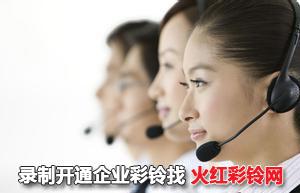 私家车保险团购热线企业彩铃广告词