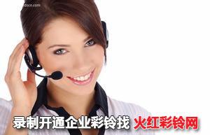 上海荣翔保洁服务公司企业彩铃