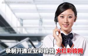 上海第6频道轮滑俱乐部企业彩铃录音