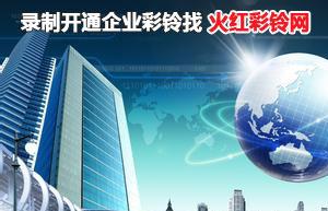 深圳威科数码科技有限公司企业彩铃广告词