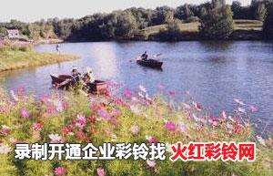 贵州口天农业开发有限公司企业彩铃录音