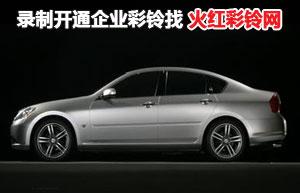 潍坊璟和汽车4s店企业彩铃广告词