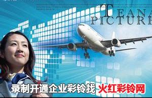 航空货运企业彩铃广告词