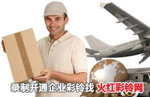航空电器企业彩铃录音稿