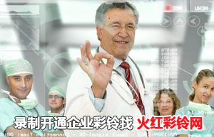 安徽维涛药业企业彩铃广告词