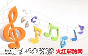 春节常用的企业彩铃喜庆背景音乐