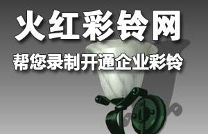 光电公司企业彩铃广告词